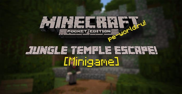 КАРТА Jungle Temple Escape! [Minigame] | MINECRAFT POCKET EDITION 1.2