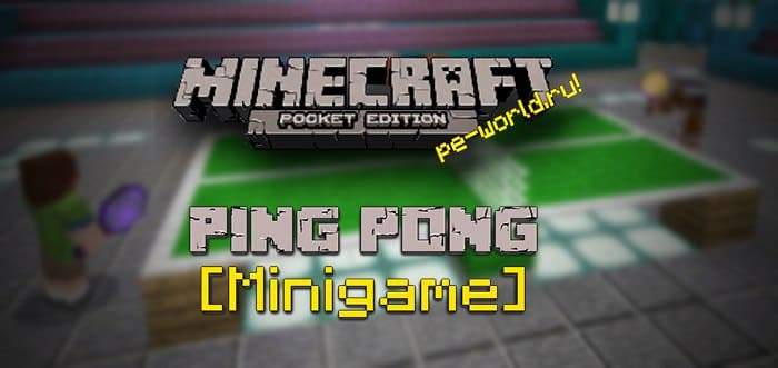 КАРТА Ping Pong [Minigame] | MINECRAFT POCKET EDITION 1.2