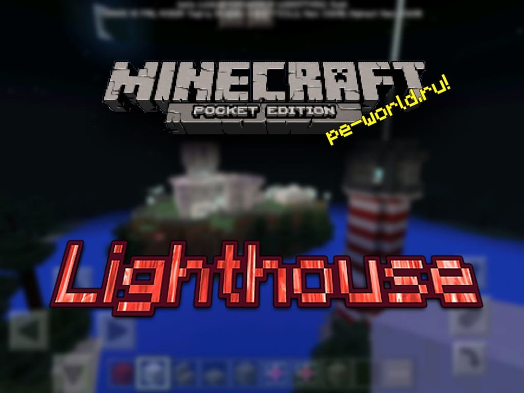 КАРТА Lighthouse [Map] | MINECRAFT POCKET EDITION 1.2