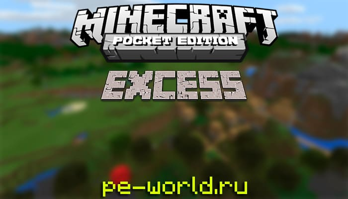 СИД EXCESS [MCPE 1.2] | MINECRAFT POCKET EDITION 1.2.1